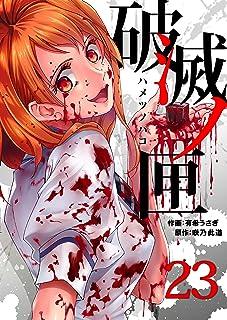 破滅ノ匣―ハメツノハコ―(23) (コミックゲンま!)