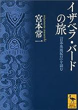 表紙: イザベラ・バードの旅 『日本奥地紀行』を読む (講談社学術文庫) | 宮本常一