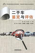 职业教育课程改革创新教材·汽车运用与维修专业规划教材:二手车鉴定与评估 (职业教育课程改革创新教材,汽车运用与维修专业规划教材)