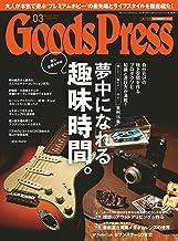 GoodsPress (グッズプレス) 2019年 03月号 [雑誌]