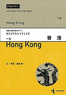 NEXTRAVELER(ネクストラベラー) vol.03 香港 (素敵な星の旅行ガイド)