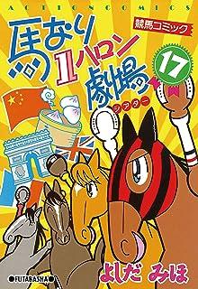 馬なり1ハロン劇場 : 17 (アクションコミックス)