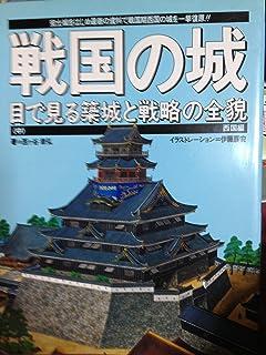 戦国の城―目で見る築城と戦略の全貌 (中) (歴史群像デラックス版 (2))