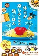 表紙: 休日が楽しみになる昼ごはん | 谷綾子