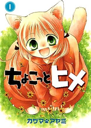ちょこっとヒメ 1巻 (デジタル版ガンガンウイングコミックス)