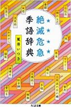 表紙: 絶滅危急季語辞典 (ちくま文庫)   夏井いつき