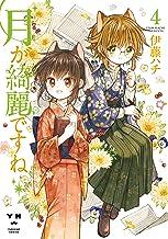 表紙: 月が綺麗ですね: 4 (百合姫コミックス) | 伊藤 ハチ
