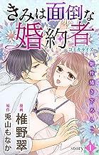 表紙: Love Jossie きみは面倒な婚約者 story01 | 椎野翠