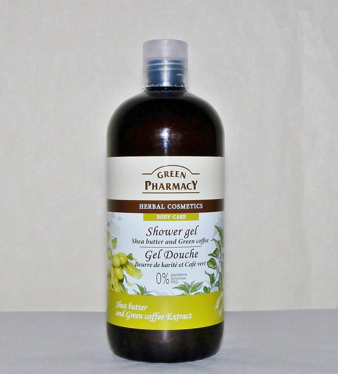 アーティスト治世並外れてElfa Pharm Green Pharmacy グリーンファーマシー Shower Gel シャワージェル Shea Butter&Green Coffee