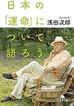 表紙: 日本の「運命」について語ろう (幻冬舎文庫) | 浅田次郎