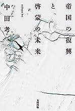表紙: 帝国の復興と啓蒙の未来 | 中田考
