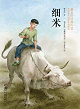 细米(中国首位国际安徒生奖获得者曹文轩代表作品)