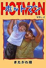 表紙: ホットマン VOL.2 | きたがわ 翔