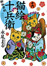 表紙: 猫絵十兵衛 ~御伽草紙~(16) (ねこぱんちコミックス) | 永尾まる