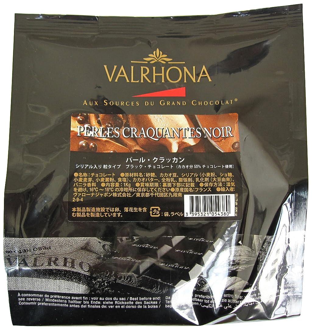 定数子犬軽食[カカオ分55%] VALRHONA ヴァローナ パール クラッカン 1kg
