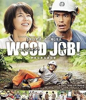 WOOD JOB! ~神去なあなあ日常~ Blu-rayスタンダード・エディション