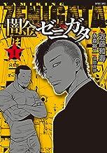 表紙: 闇金ゼニガタ(1) (バンブーコミックス) | 近藤和寿