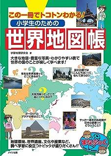 この一冊でトコトンわかる! 小学生のための世界地図帳 (まなぶっく)