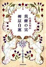 表紙: 白蓮自叙伝 荊棘の実 | 柳原白蓮