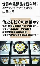 表紙: 世界の陰謀論を読み解く (講談社現代新書)   辻隆太朗