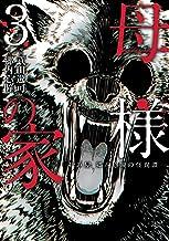 表紙: 母様の家‐拝み屋 郷内心瞳の怪異譚‐ 3 (BRIDGE COMICS) | 武田 逸可