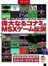表紙: 偉大なるコナミのMSXゲーム伝説 週刊アスキー・ワンテーマ   MSXアソシエーション