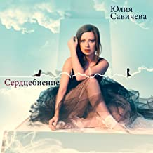 Best yuliya savicheva mp3 Reviews