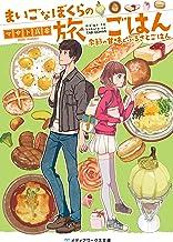 表紙: まいごなぼくらの旅ごはん 季節の甘味とふるさとごはん (メディアワークス文庫) | マサト 真希