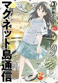 マグネット島通信 3巻(完): バンチコミックス