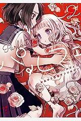 パルフェ: 2 おねロリ百合アンソロジー (百合姫コミックス) Kindle版