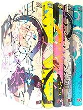 恨み来、恋、恨み恋。 コミック 1-5巻セット (ガンガンコミックスJOKER)