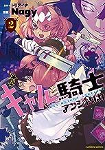 表紙: ギャル騎士アンジェリカ【カラーページ増量版】(2) (バンブーコミックス)   Nagy