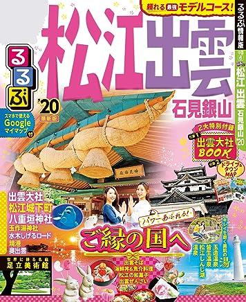 るるぶ松江 出雲 石見銀山'20 (るるぶ情報版(国内))