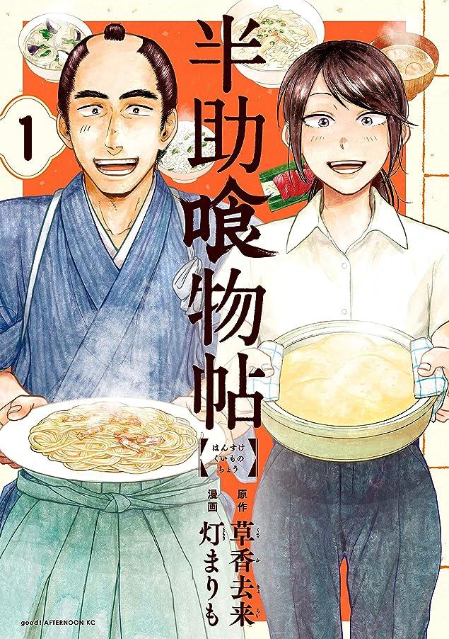 盆地間平衡半助喰物帖(1) (アフタヌーンコミックス)