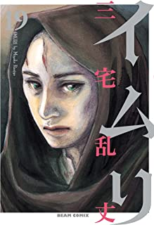 イムリ 19 (ビームコミックス)