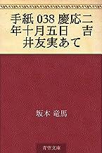 表紙: 手紙 038 慶応二年十月五日 吉井友実あて | 坂本 竜馬