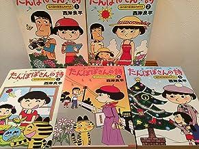 たんぽぽさんの詩(うた) コミック 全5巻完結セット (アクションコミックス)