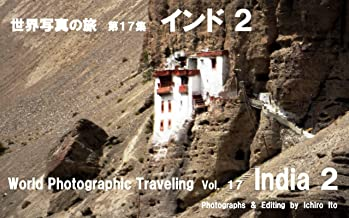 World Photographic Traveling  Vol 17  India 2 (Japanese Edition)