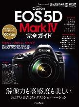 表紙: キヤノン EOS 5D Mark IV 完全ガイド | 中西敏貴