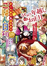 ごはん日和 Vol.14 うちの年越し&お正月 [雑誌] (ぶんか社コミックス)