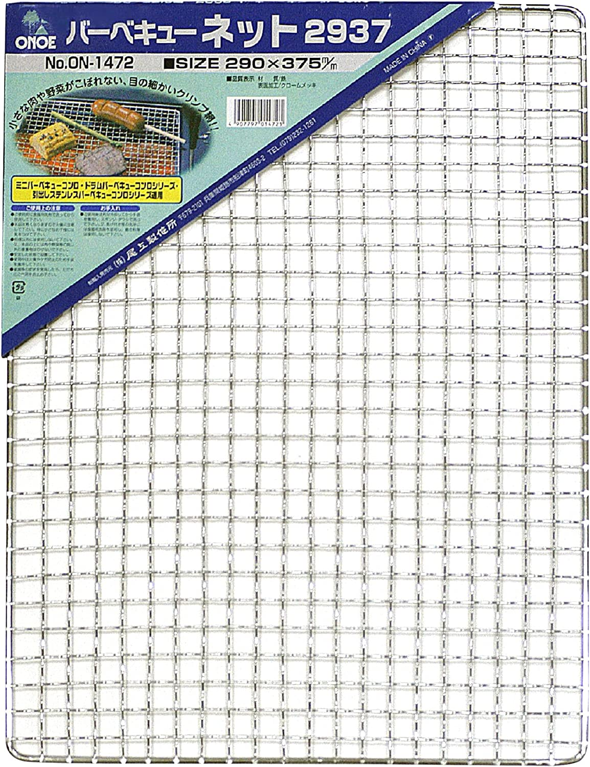 Onoe Works (ONOE) size for barbecue net 2937 business set 20 sheets GON1472