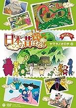 Furusato Saisei Nihon No Mukashi Banashi - Yamatanoorochi [Japan DVD] COBC-6493