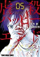 虐殺ハッピーエンド 5 (ヤングアニマルコミックス)