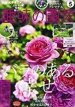 NHKテキスト趣味の園芸 2021年 05 月号 [雑誌]