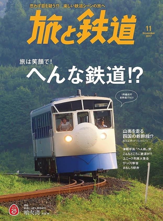 パラメータ穏やかな健全旅と鉄道 2017年11月号 [雑誌]