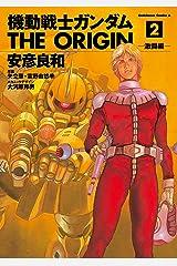 機動戦士ガンダム THE ORIGIN(2) (角川コミックス・エース) Kindle版