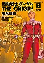 表紙: 機動戦士ガンダム THE ORIGIN(2) (角川コミックス・エース) | 安彦 良和