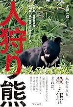 表紙: 人狩り熊 | 米田一彦