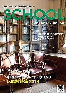 SCHOOL Vol.54 伝統校特集 2018