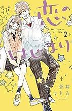 恋のはじまり(2) (別冊フレンドコミックス)
